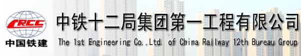 中铁十二局集团第一工程有限公司