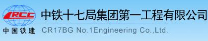 中铁十七局