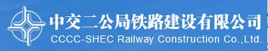 中交二公局铁路工程有限公司